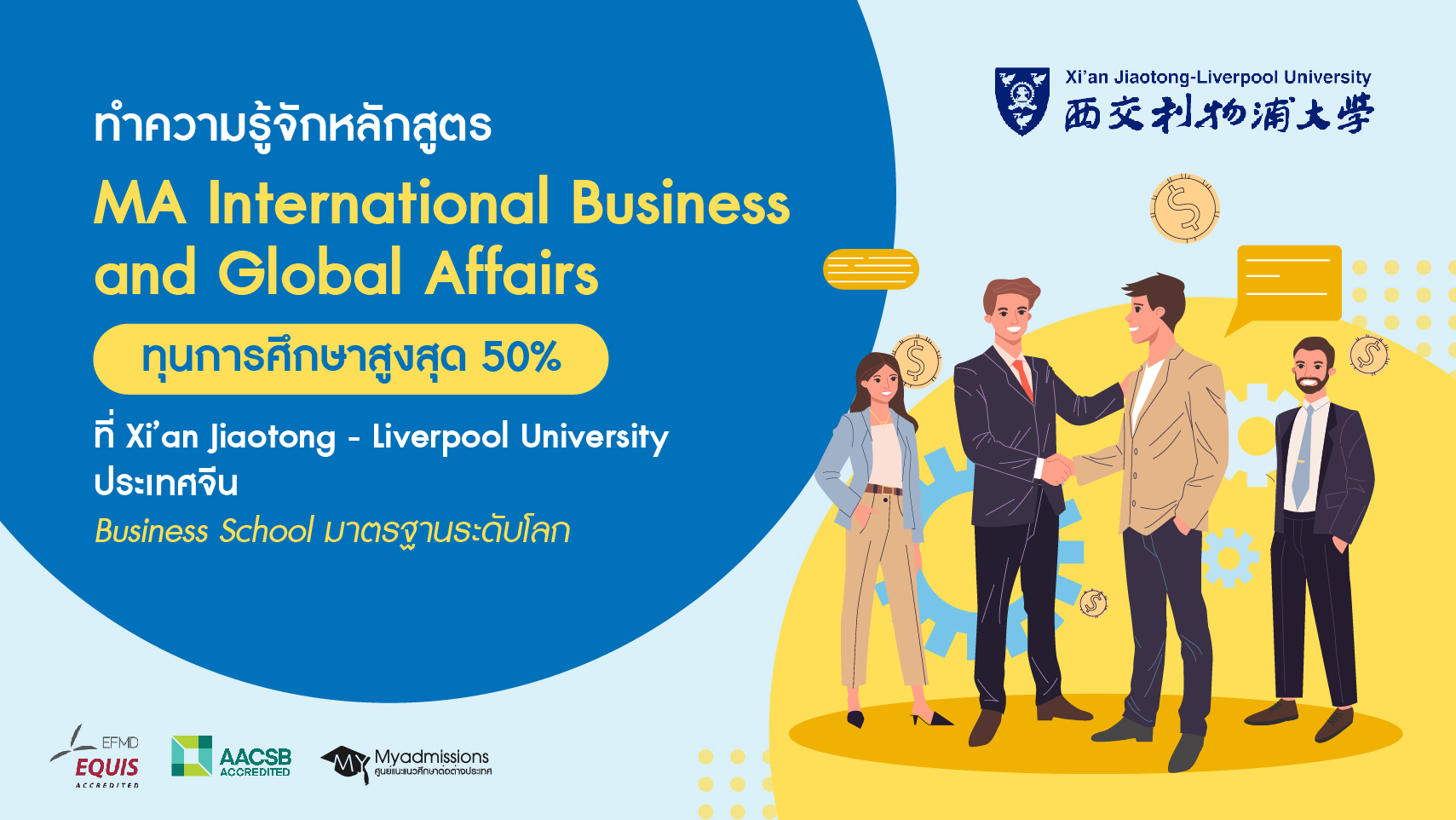 MA International Business and Global Affairs