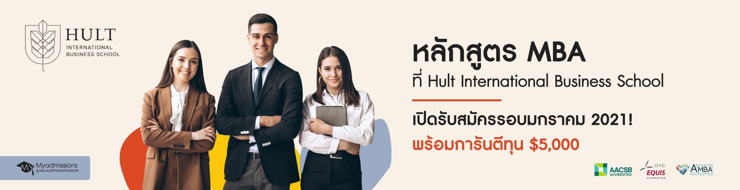 MBA Jan Intake Hult-03