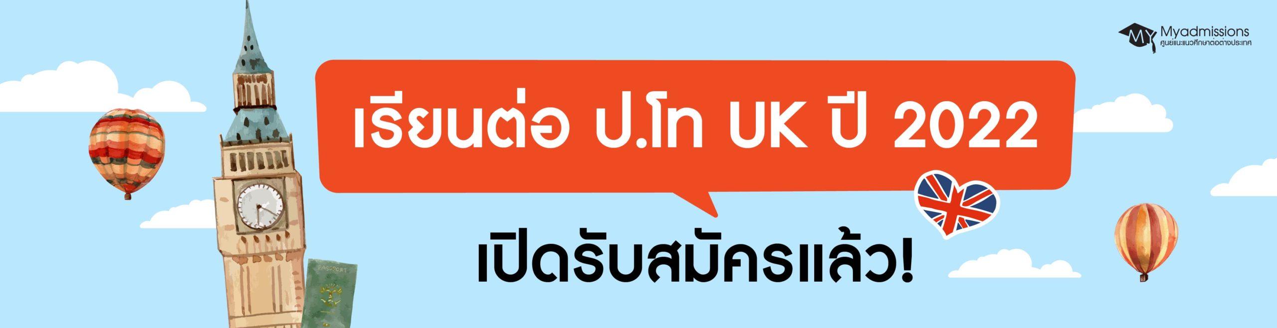 เรียนต่อป.โท UK รอบมกราคม 2022 เปิดรับสมัครแล้ว!_WS-03